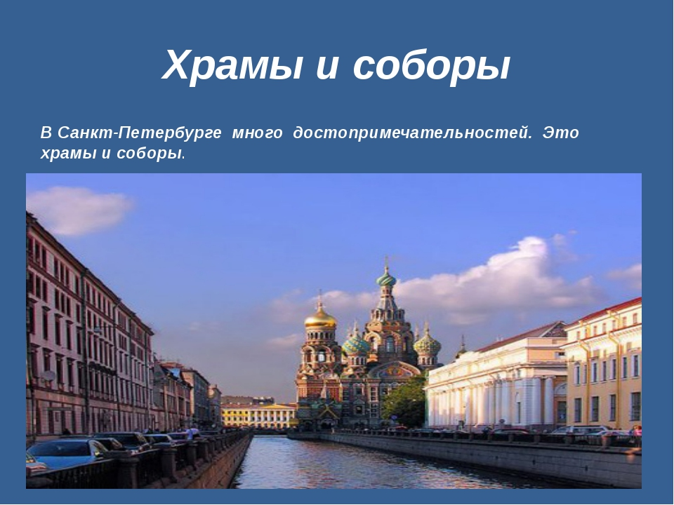 Храмы и соборы В Санкт-Петербурге много достопримечательностей. Это храмы и с...