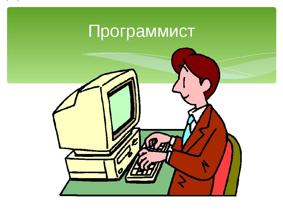 средний оклад программиста дессинатора