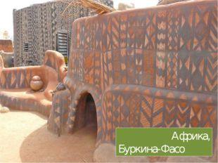 Африка, Буркина-Фасо