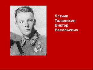 Летчик Талалихин Виктор Васильевич