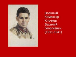 Военный Комиссар Клочков Василий Георгиевич (1911-1941)