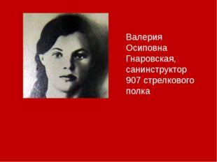 Валерия Осиповна Гнаровская, санинструктор 907 стрелкового полка