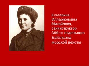 Екатерина Илларионовна Михайлова, санинструктор 369-го отдельного Батальона м