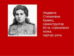 Людмила Степановна Кравец, санинструктор 63 гв. стрелкового полка, парторг роты