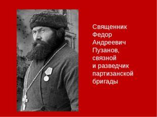 Священник Федор Андреевич Пузанов, связной и разведчик партизанской бригады