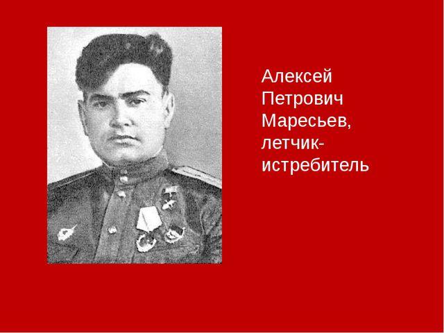 Алексей Петрович Маресьев, летчик-истребитель