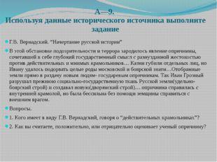 А—9. Используя данные исторического источника выполните задание Г.В. Вернадск