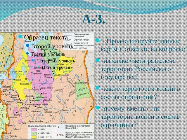 А-3. 1.Проанализируйте данные карты и ответьте на вопросы: -на какие части ра...