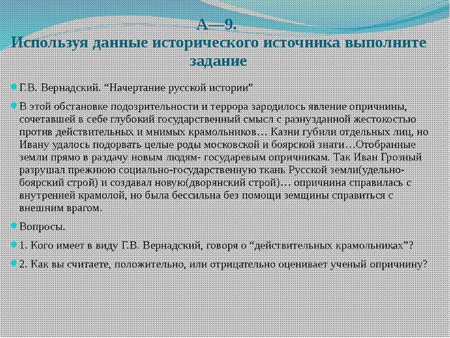 А—9. Используя данные исторического источника выполните задание Г.В. Вернадск...