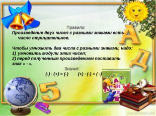 Правило: Произведение двух чисел с разными знаками есть число отрицательно