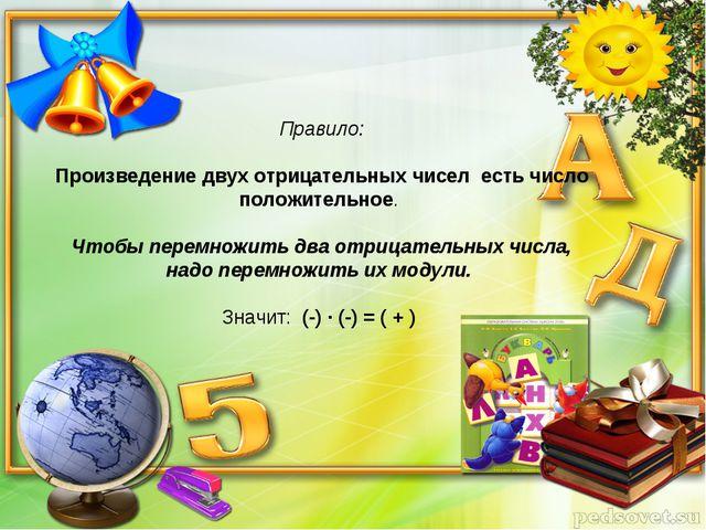 Правило: Произведение двух отрицательных чисел есть число положительное. Чтоб...