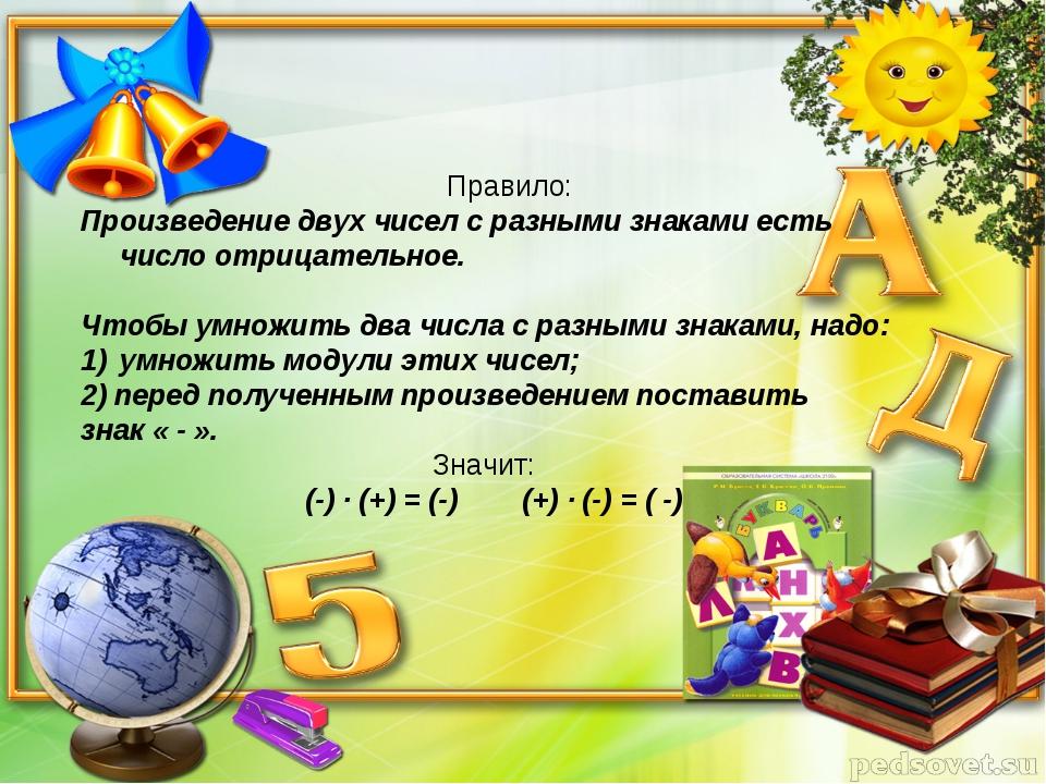 Правило: Произведение двух чисел с разными знаками есть число отрицательно...