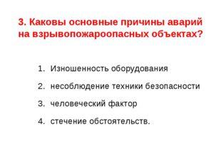 3. Каковы основные причины аварий на взрывопожароопасных объектах? Изношеннос