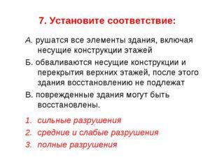 7. Установите соответствие: А. рушатся все элементы здания, включая несущие к