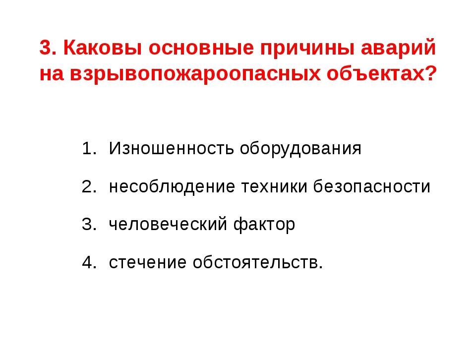 3. Каковы основные причины аварий на взрывопожароопасных объектах? Изношеннос...