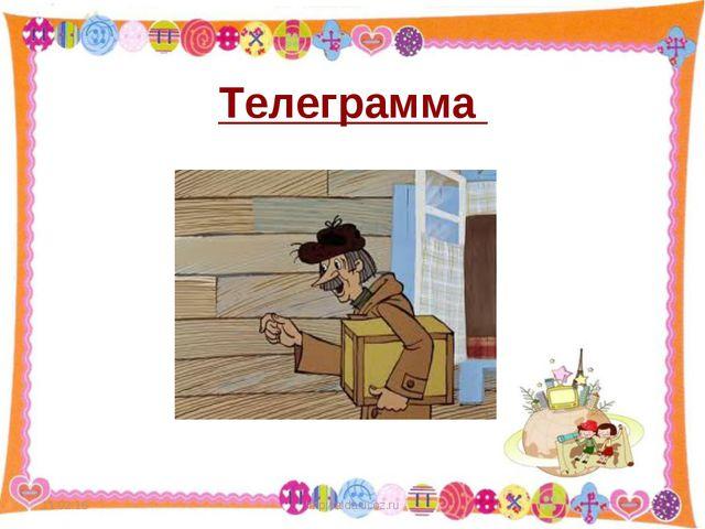 Телеграмма * http://aida.ucoz.ru * http://aida.ucoz.ru