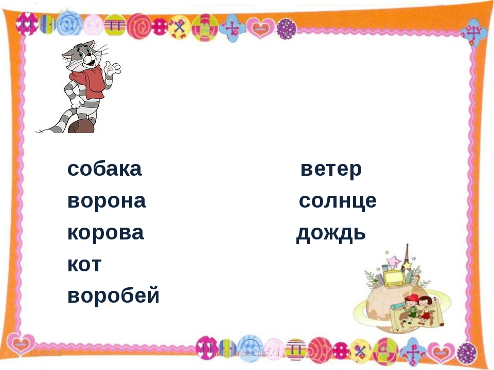 собака ветер ворона солнце корова дождь кот воробей * http://aida.ucoz.ru *...