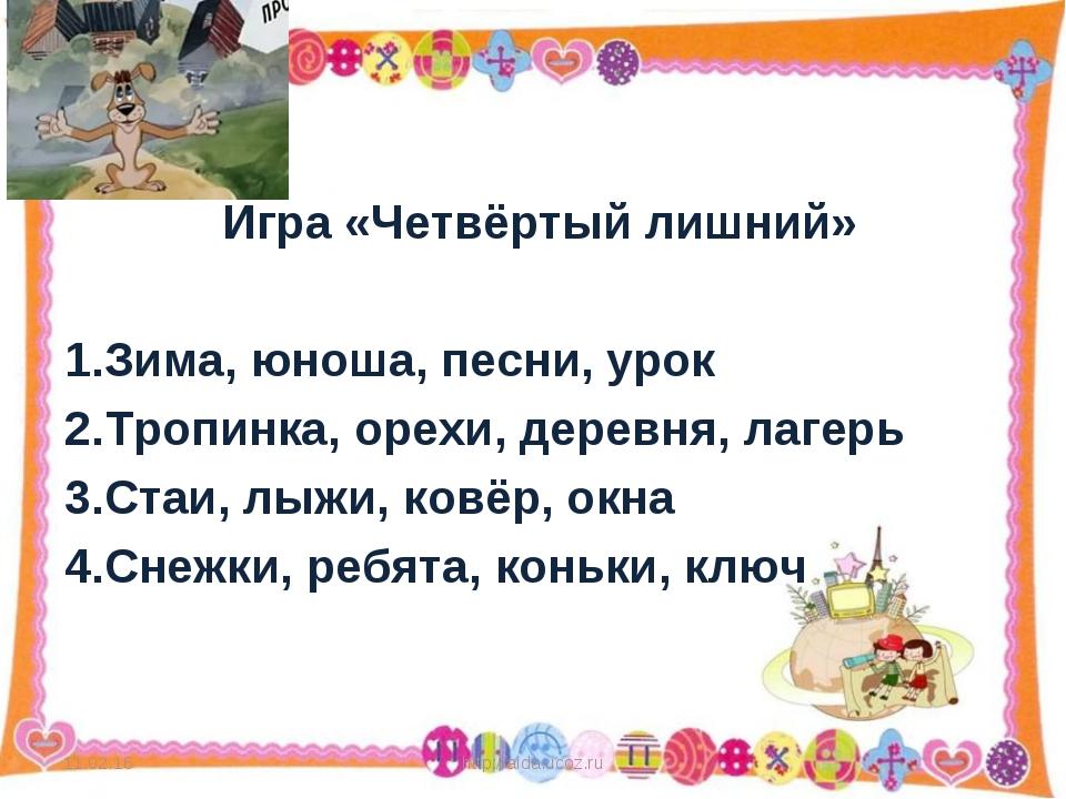 Игра «Четвёртый лишний» 1.Зима, юноша, песни, урок 2.Тропинка, орехи, деревн...