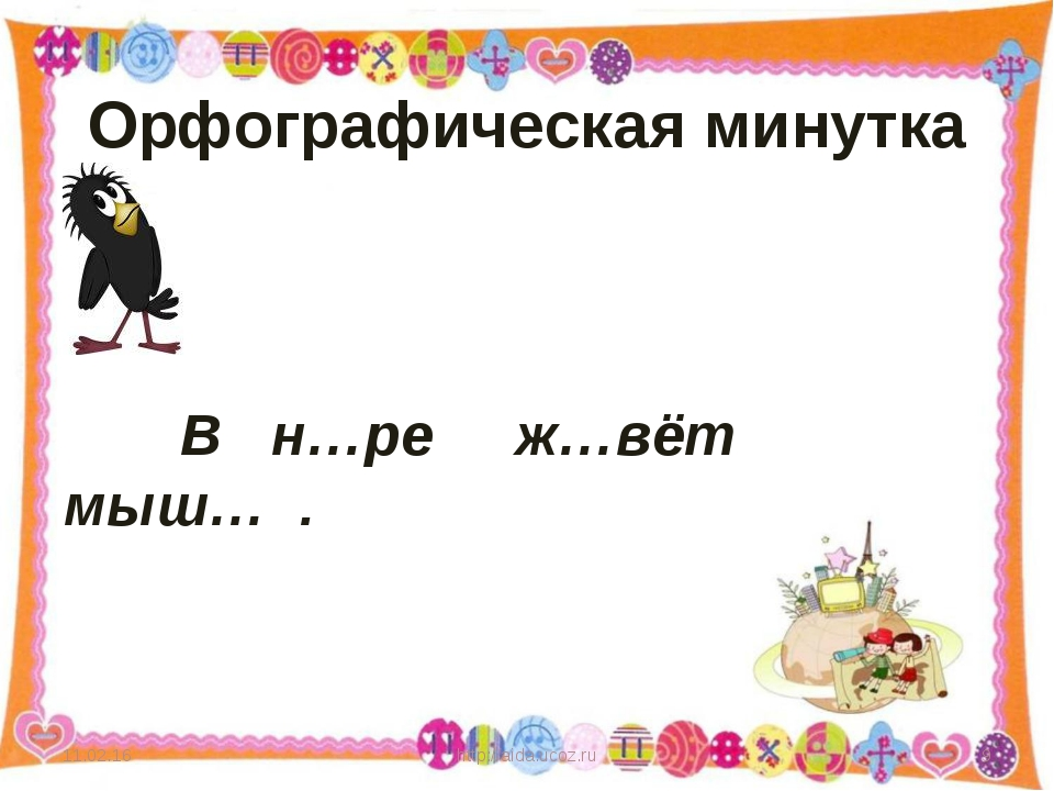 Орфографическая минутка В н…ре ж…вёт мыш… . * http://aida.ucoz.ru * http://ai...