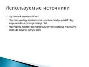 http://infourok.ru/webinar/11.html https://pro-psixology.ru/edinstvo-mira-i-p