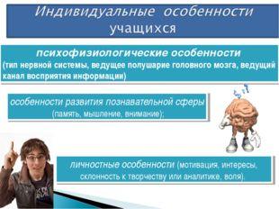 психофизиологические особенности (тип нервной системы, ведущее полушарие голо
