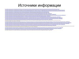 Источники информации https://yandex.ru/images/search?img_url=http%3A%2F%2Fani