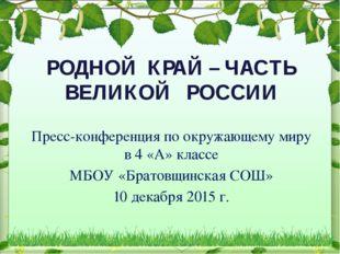 РОДНОЙ КРАЙ – ЧАСТЬ ВЕЛИКОЙ РОССИИ Пресс-конференция по окружающему миру в 4