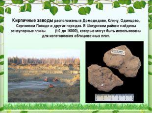 Кирпичные заводы расположены в Домодедове, Клину, Одинцово, Сергиевом Посаде