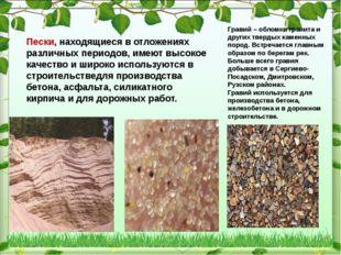 Гравий – обломки гранита и других твердых каменных пород. Встречается главным