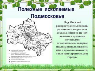 Полезные ископаемые Подмосковья Под Москвой распространены породы различного