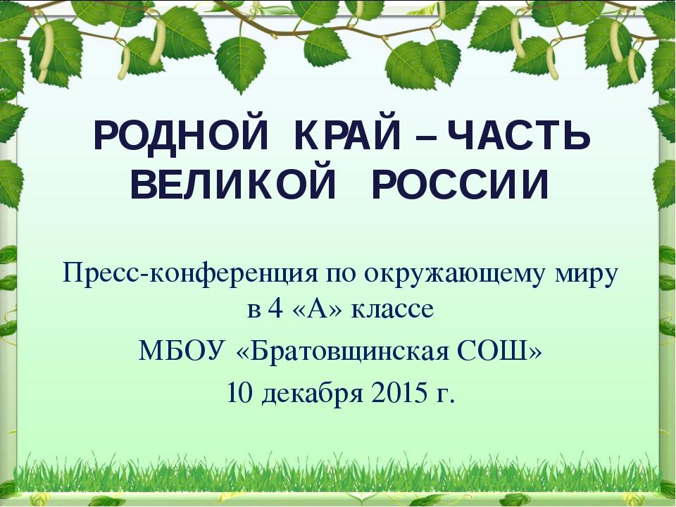 РОДНОЙ КРАЙ – ЧАСТЬ ВЕЛИКОЙ РОССИИ Пресс-конференция по окружающему миру в 4...