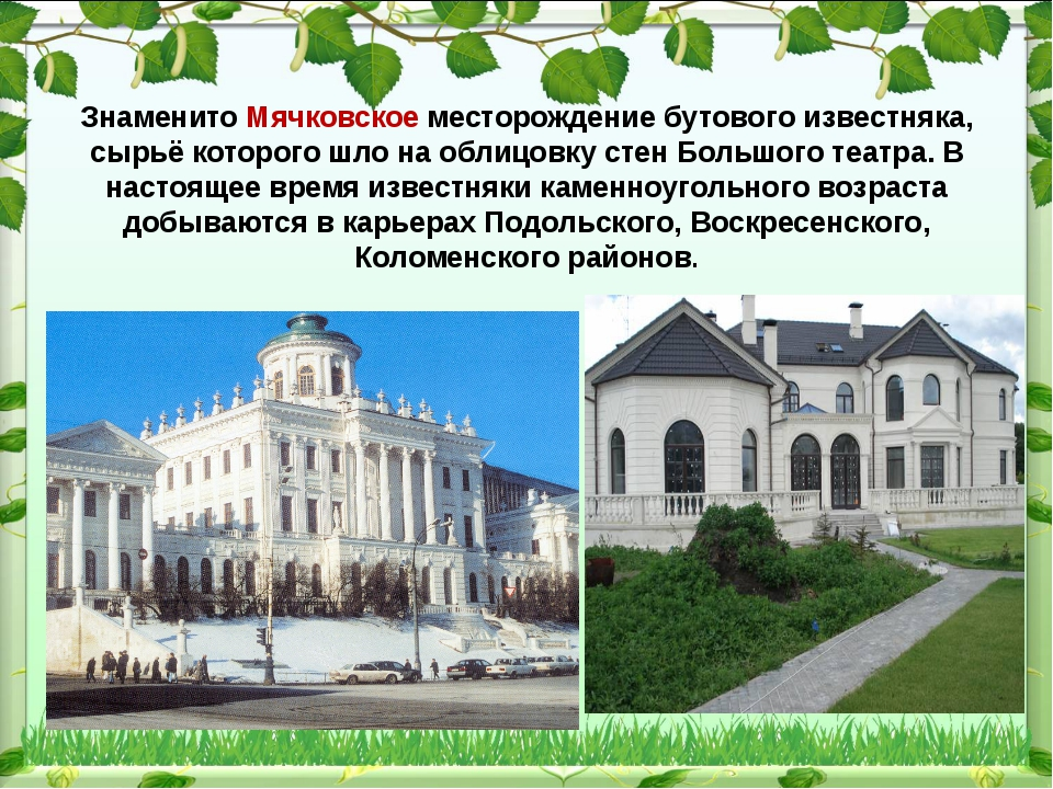 Знаменито Мячковское месторождение бутового известняка, сырьё которого шло н...