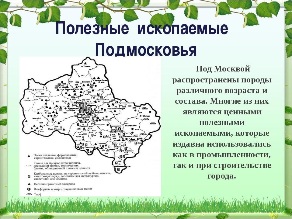 Полезные ископаемые Подмосковья Под Москвой распространены породы различного...