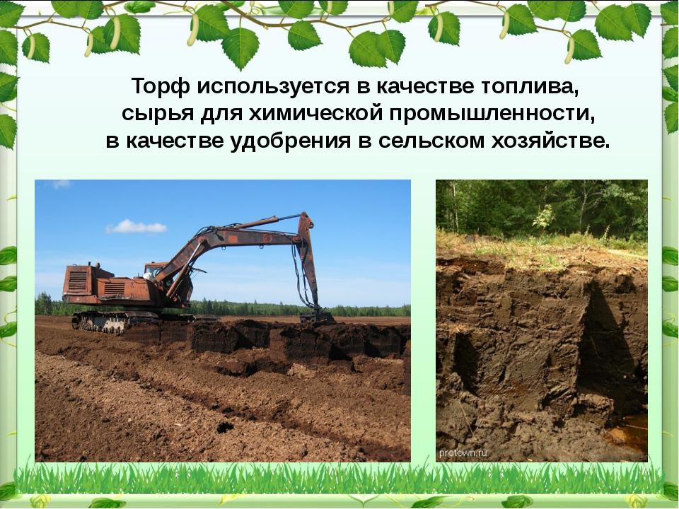 Торф используется в качестве топлива, сырья для химической промышленности, в...