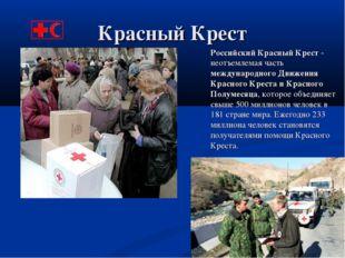 Красный Крест Российский Красный Крест - неотъемлемая часть международного Дв
