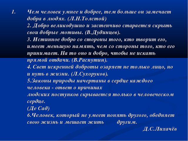 Чем человек умнее и добрее, тем больше он замечает добра в людях. (Л.Н.Толсто...