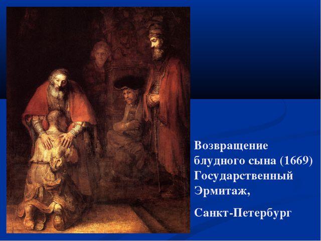 Возвращение блудного сына (1669) Государственный Эрмитаж, Санкт-Петербург