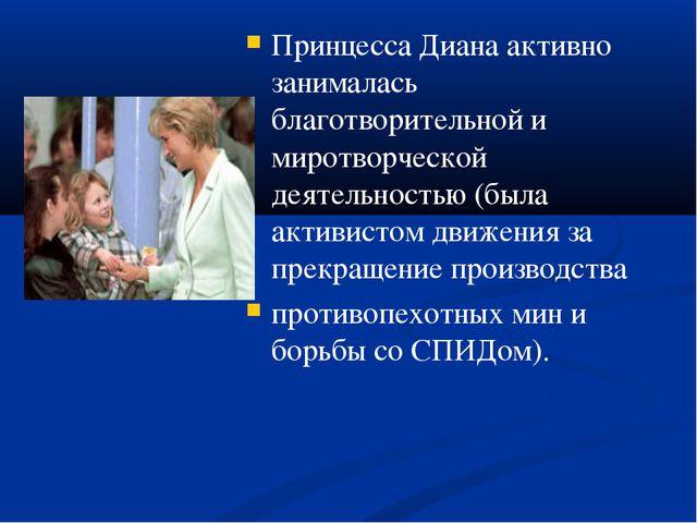 Принцесса Диана активно занималась благотворительной и миротворческой деятель...