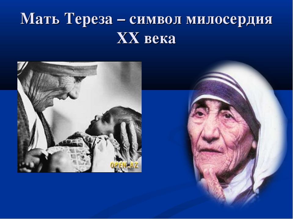 Мать Тереза – символ милосердия XX века