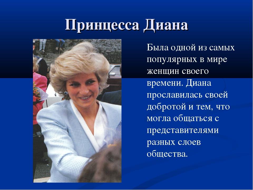 Принцесса Диана Была одной из самых популярных в мире женщин своего времени....