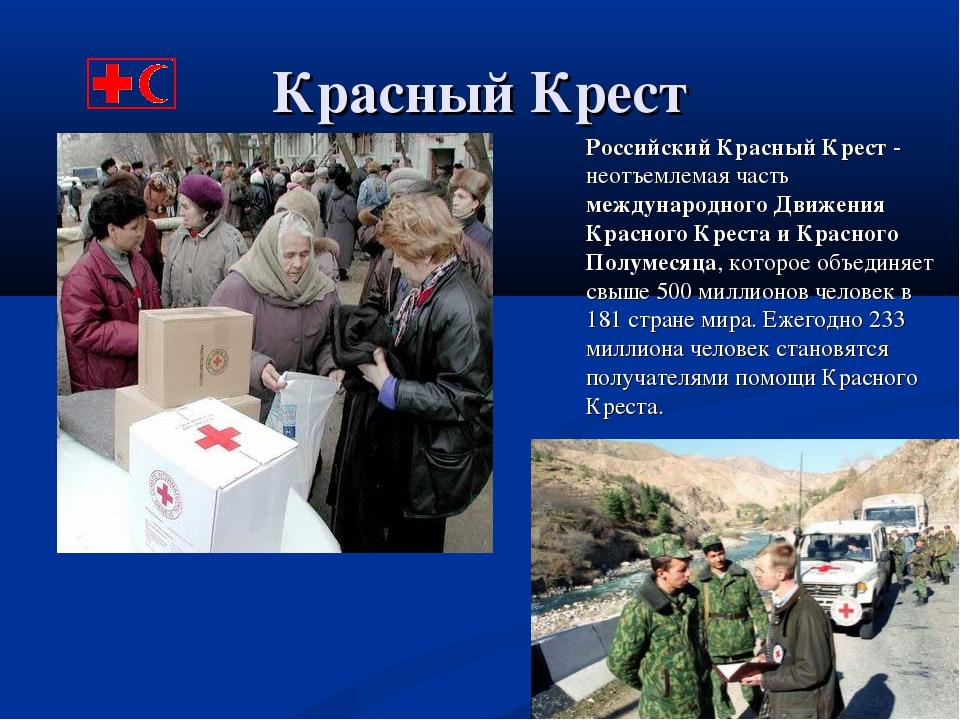 Красный Крест Российский Красный Крест - неотъемлемая часть международного Дв...