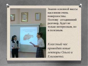 Классный час проводят юные лекторы Ольга и Елизавета. Знания основной массы н