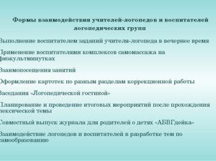 Формы взаимодействия учителей-логопедов и воспитателей логопедических групп В