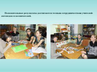 Положительные результаты достигаются тесным сотрудничеством учителей-логопед