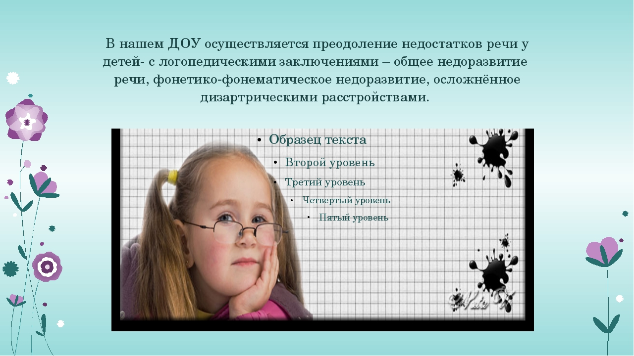 В нашем ДОУ осуществляется преодоление недостатков речи у детей- с логопедиче...