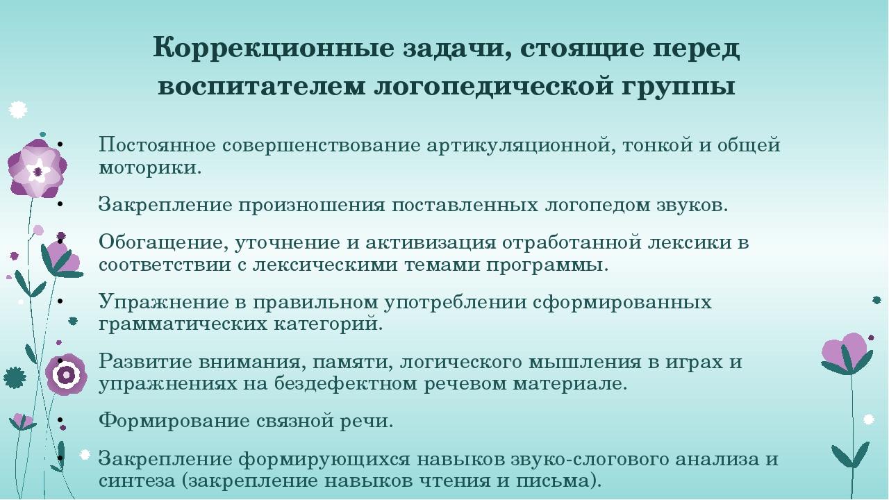Коррекционные задачи, стоящие перед воспитателем логопедической группы Постоя...