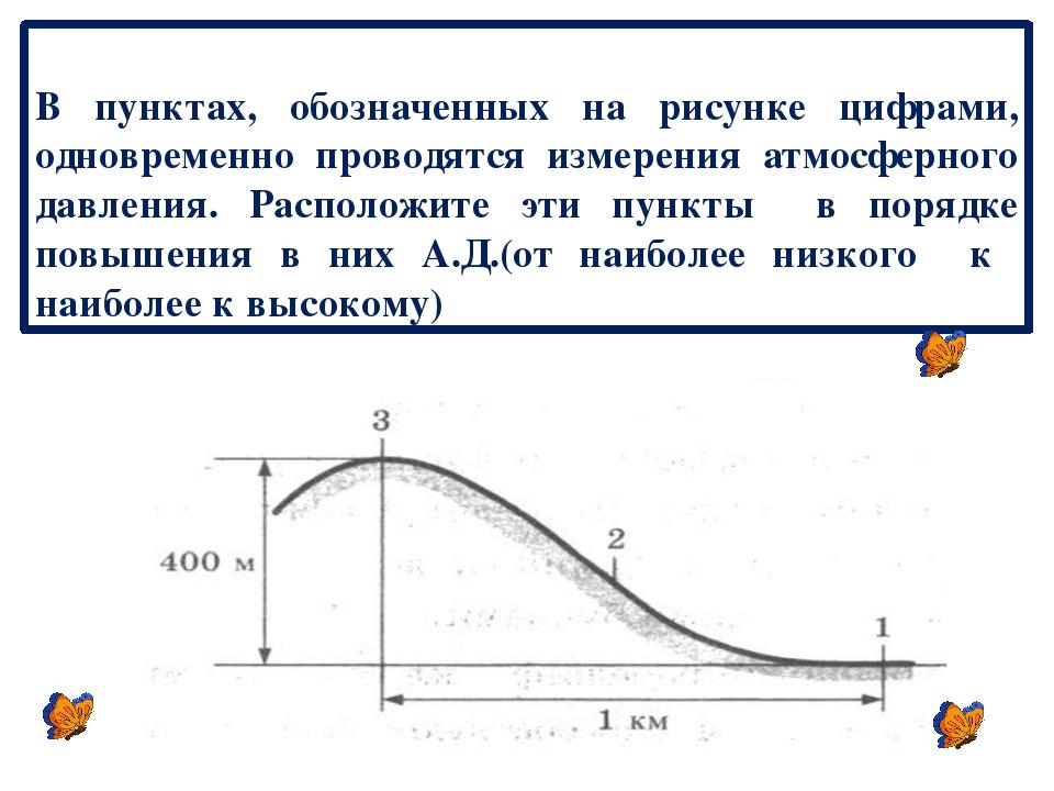 В пунктах, обозначенных на рисунке цифрами, одновременно проводятся измере...