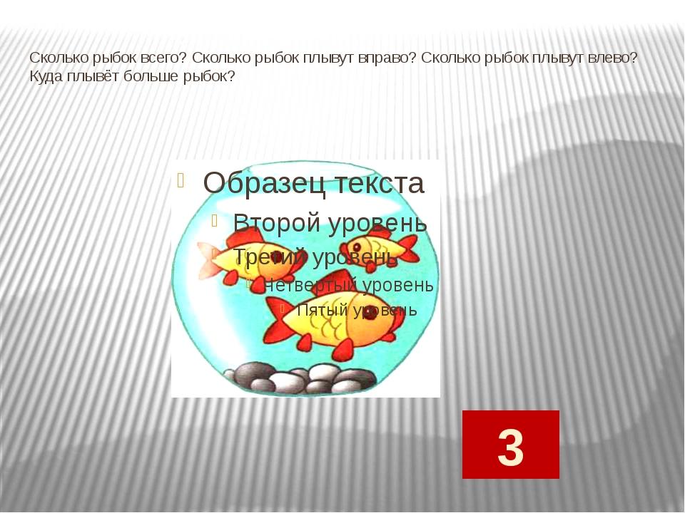 Сколько рыбок всего? Сколько рыбок плывут вправо? Сколько рыбок плывут влево?...