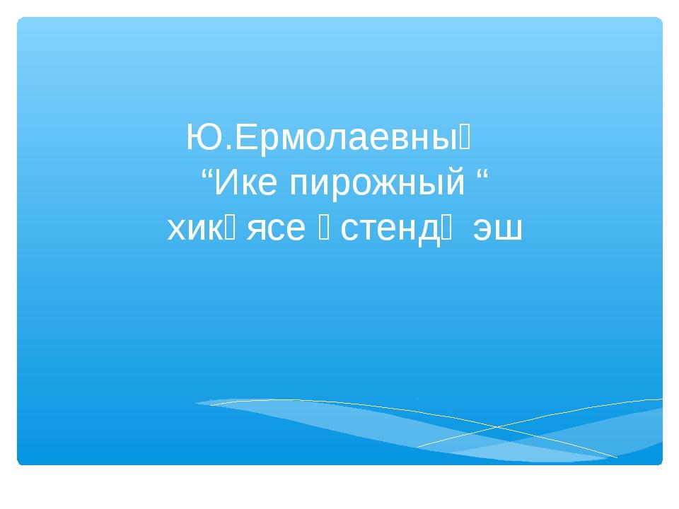 """Ю.Ермолаевның """"Ике пирожный """" хикәясе өстендә эш"""