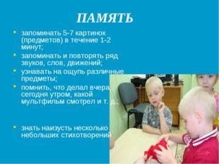 ПАМЯТЬ запоминать 5-7 картинок (предметов) в течение 1-2 минут; запоминать и